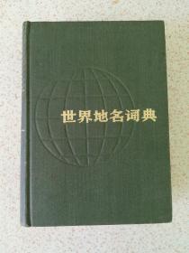 世界地名词典 4架
