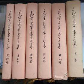 毛泽东军事文集(六卷全)