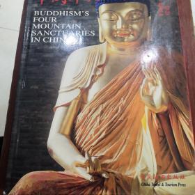 中国佛教四大名山(中英文对照)