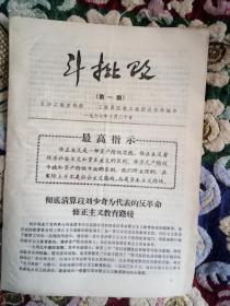 文革资料: 斗批改  第一期