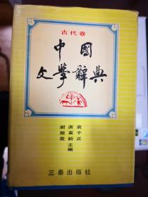 中国古代辞典(古代卷)【南车库】108