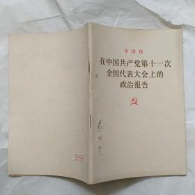华国锋在中国共产党第十一次全国代表大会上的政治报告。。
