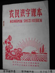 1978年内江地区出版的----农村普及教育---【【农民识字课本】】----稀少