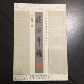 《陆游年谱》(正版全新库存书)