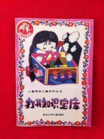 儿童帮助儿童系列丛书 打开知识宝库