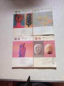 读书2005年 5     6  7  9共四本合售