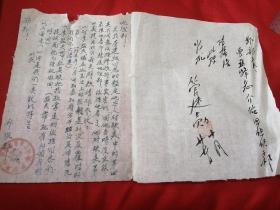 解放初陕西省合阳县县长管建勋手迹+组织鉴定书
