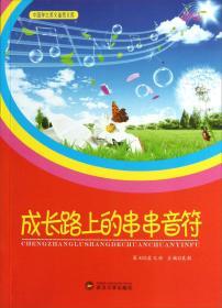 中国学生美文鉴赏文库-成长路上的串串音符(彩图版)/新