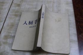 入厨手册(平装32开 1980年印行  有描述有清晰书影供参考)