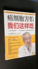 癌细胞害怕我们这样吃 [日]济阳高穗 编;鲁雯霏 译  江西科学技术出版社 全新未拆封