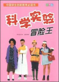 中国学生创新教育必读书:科学实验冒险王(彩图版)