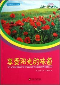 中国学生美文鉴赏文库-享受阳光的味道(彩图版)/新