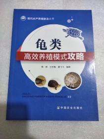 现代水产养殖新法丛书:龟类高效养殖模式攻略