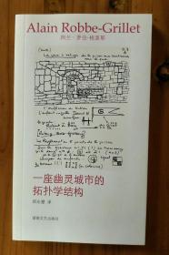一座幽灵城市的拓扑学结构