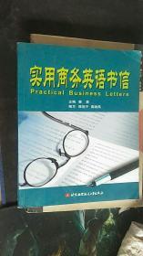 实用商务英语书信  北京航天航空大学出版社