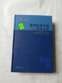 数理经济学的基本方法:(第4版)