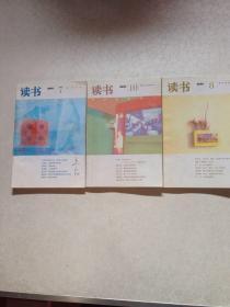 读书2006年7  8  10三本合售