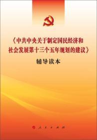 《中共中央关于制定国民经济和社会发展第十三个五年规划的建议》辅导读本