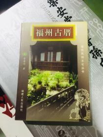 福州民俗文化丛书:福州古厝(刚上新闻联播、人民日报的绝版书)