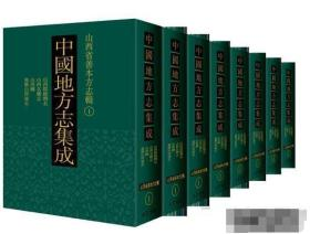 山西省善本方志辑(第1辑)/中国地方志集成 全20册  9H21c