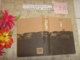 白鹿原 》布面精 ,保正版纸质书,内无字迹,缺腰封,封面下角小磨损