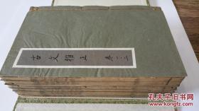 清乾隆刻本 宣纸线装 大开本 《重订古文雅正》全六册 精刻本 开本大 尺寸26X17厘米
