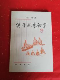汉语现象论丛