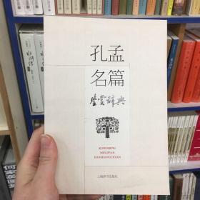 孔孟名篇鉴赏辞典