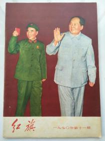 红旗杂志全套1958~1988年(545)期全