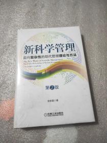 新科学管理:面向复杂性的现代管理理论与方法(第2版)