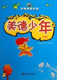 少年中国丛书:美德少年(彩图版)
