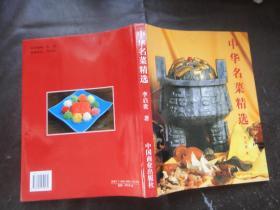 中华名菜精选:中国烹饪大师李启贵精品选