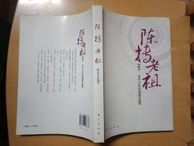 陈抟老祖  1版1印  私藏9品如图