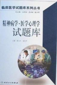 9787117081504/精神病学•医学心理学试题库(附光盘)