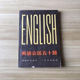英语会话五十题