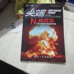 尖端武器装备:尖端核武器