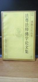 法尊法师佛学论文集