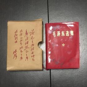 毛泽东选集 一卷本(林题)