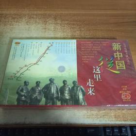 新中国从这里走来 VCD 8张碟