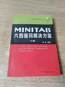MINITAB:六西格玛解决方案 下