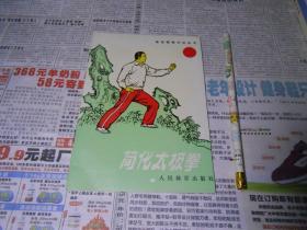 中国按摩术