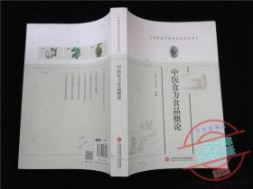 中医食方食品概论