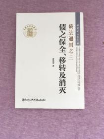 黄茂荣法学文丛·债法通则之三:债之保全、移转及消灭