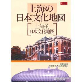 上海の日本文化地図(日文版)