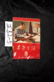 上海支部生活 1961.18