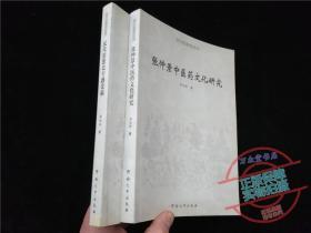 张仲景中医药文化研究汉代思想史专题论稿