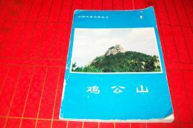 中国风景名胜丛书:鸡公山