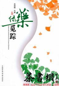 茶书网:《绿药觅踪》