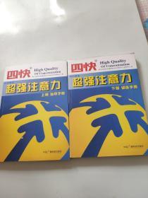 四快中小学生超强注意力 上下册 训练手册.
