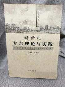 新世纪方志理论与实践:广州方志论文选(2000-2006)